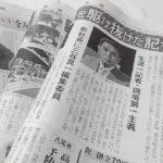 祝!河内新聞の新代表取締役社長・三谷真一氏に話を聞く!