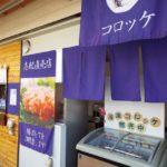 JR志紀駅近くにあるコロッケ専門店「つかさ屋」。甘いコロッケがうまい