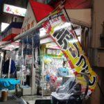 ありがとう。よしおか玩具店ー近鉄河内山本駅付近