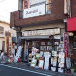 地域の人たちがコミュニケーションを楽しめる店-Shasta80(シャスタヤオ)