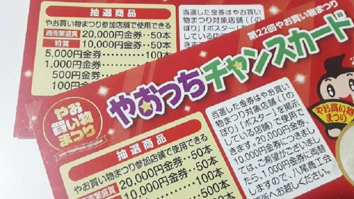 chim-chimも参加している『第22回やお買い物まつり』